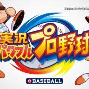 Switch用ソフト『実況パワフルプロ野球』のプロモーションムービーが公開!