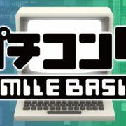 『プチコン4 SmileBASIC』の更新データ:Ver 4.0.1が2019年6月3日から配信開始!
