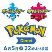 2019年6月5日(水) 22時から「Pokémon Direct 2019.6.5」が放送決定!5月29日(水) 午前10時からは「ポケモン事業戦略発表会」の開催も!