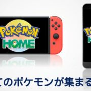 すべてのポケモンが集まる場所 クラウドサービス『Pokémon HOME』が開発決定!2020年初旬にローンチ予定。『Pokémon Sleep』なども発表に