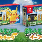 Nintendo Switch『ポケットモンスター Let's Go! ピカチュウ/イーブイ セット』が2019年5月24日より再販開始!