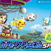 iOS / Android向けアプリ『ポケモンスクランブルSP』が近日配信決定!