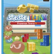 『ぷよぷよ テトリスS スペシャルプライス』が2019年8月8日に発売決定!