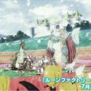 Switch用ソフト『ルーンファクトリー4 スペシャル』のオープニングムービーが公開!