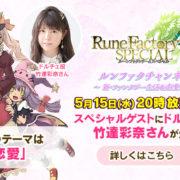 『ルーンファクトリー』シリーズの公式生放送「ルンファク チャンネル 第2回」が5月15日 (木) 20時から配信決定!