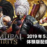 PS4&Xbox One向け剣戟対戦格闘ゲーム『SAMURAI SPIRITS』の体験版が5月31日より期間限定で配信決定!