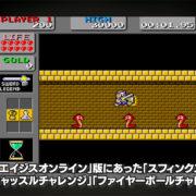 Nintendo Switch用ソフト『SEGA AGES ワンダーボーイ モンスターランド』の紹介映像が公開!