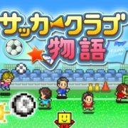 Switch版『サッカークラブ物語』が2019年5月16日に配信決定!カイロソフトによるサッカークラブ経営シミュレーションゲーム