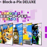 Switch用ソフト『スクエアピクト Block-a-Pix DELUXE』の体験版が2019年5月16日から配信開始!