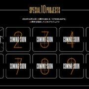 シュタゲ10周年『STEINS;GATE 10th Anniversary』プロジェクトのNo.001が2019年5月29日 22:00に解禁へ!
