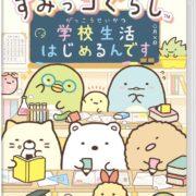 Switch用ソフト『すみっコぐらし 学校生活はじめるんです』の予約が開始!