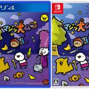 イントラゲームズから『マジッ犬64』がPS4&Switch向けとして2019年8月29日に発売決定!海外で人気のコメディアクションRPG