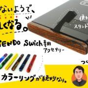 スタンドが自由調整可能なNintendo Switch専用アクセサリー『Swichblades』のクラウドファンディングキャンペーンが5月9日(木)17:00~より開始!