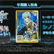 Switch版『ソードアート・オンライン フェイタル・バレット COMPLETE EDITION』の発売日が2019年8月8日に決定!