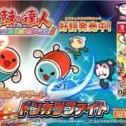 『太鼓の達人 Nintendo Switchば~じょん! 』のドンカツファイト篇PV&30秒CMが公開!