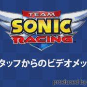 『チームソニックレーシング』の開発スタッフからのメッセージ動画が公開!