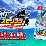 『釣りスピリッツ Nintendo Switchバージョン』が7月25日に発売決定!予約も開始