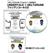 『Nintendo DREAM 2019年07月号』に付属する「UNDERTALE+DELTARUNE ファンアンコールCD」の収録曲情報が公開!
