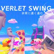 Switch版『Verlet Swing』が海外向けとして2019年6月14日に配信決定!ステージクリア型のハイペースのスイングアクション