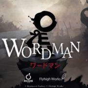 Switch用ソフト『ワードマン』が2019年5月30日に配信決定!「言葉」をテーマにしたアクション・アドベンチャー