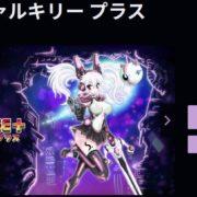 Switch用ソフト『ゼノン ヴァルキリー プラス』の体験版が2019年5月16日から配信開始!