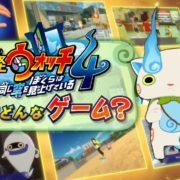 Switch用ソフト『妖怪ウォッチ4 ぼくらは同じ空を見上げている』の最新PVがコロコロチャンネルで先行公開!