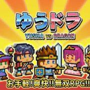 【更新】放置系無双RPG『ゆうしゃVSドラゴン』のさいたまげーむすがクラウドファンディングキャンペーンをスタート!Switch向けゲームも開発中