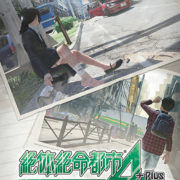 Switch版『絶体絶命都市4Plus -Summer Memories- for Nintendo Switch』が2019年9月に発売決定!