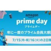年に一度のプライム会員大感謝祭「Amazon プライムデー 2019」が7月15日(月・祝) 0時から7月16日(火) 23時59分まで開催決定!過去最長の48時間開催に