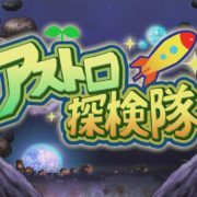 Switch版『アストロ探検隊』の体験版が2019年7月25日から配信開始!