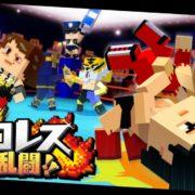 Switch用ソフト『チキチキプロレス大乱闘!!』が2019年6月27日に配信決定!ド派手な大技が楽しいボクセルアートのプロレスゲーム