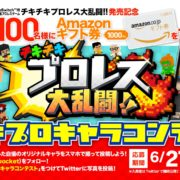 Switch用ソフト『チキチキプロレス大乱闘!!』の発売開始記念!「オリジナルキャラコンテスト」が開催!