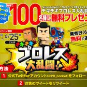 Switch用ソフト『チキチキプロレス大乱闘!!』の発売直前フォロー&ツイートキャンペーンが開始!抽選で100名様に「チキチキプロレス大乱闘!!」のダウンロードコードがプレゼント