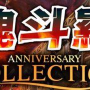 『魂斗羅 アニバーサリーコレクション』が2019年6月12日から配信開始!
