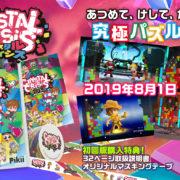 クロスオーバー対戦パズルゲーム『Crystal Crisis』の初回購入特典デザイン&店舗購入特典が発表!