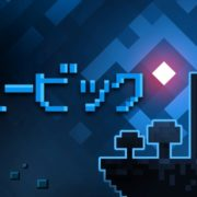 Switch用ソフト『キュービック』が2019年7月4日に配信決定!美しくデザインされたドット絵が特徴のパズルゲーム