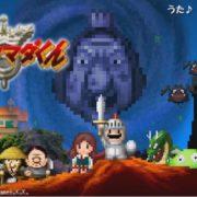 【更新】Switch版『勇者ヤマダくん』の配信日が2019年6年27日に決定!紹介映像も公開