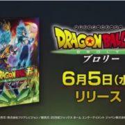 映画「ドラゴンボール超 ブロリー」ブルーレイ&DVD発売記念! 野沢雅子さんのコメント付き予告編動画が公開!