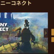 『ディスティニーコネクト』の体験版が2019年6月6日から配信開始!