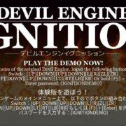 『デビルエンジン・イグニッション』の体験版の遊び方が公開!