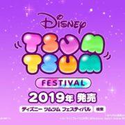 Nintendo Switch用ソフト『ディズニー ツムツム フェスティバル』の発売日が2019年10月10日に決定!