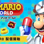 スマートフォンアプリ『Dr. Mario World(ドクターマリオ ワールド)』の配信日が2019年7月10日に決定!