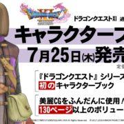 『ドラゴンクエストXI 過ぎ去りし時を求めて キャラクターブック』が2019年7月25日に発売決定!
