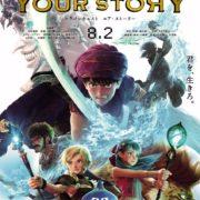 集英社より『ドラゴンクエスト ユア・ストーリー 映画ノベライズ』が2019年8月2日に発売決定!