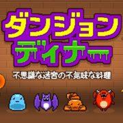 Switch版『ダンジョンディナー~不思議な迷宮の不気味な料理~』が2019年6月20日から配信開始!ローグライク風パズルRPG