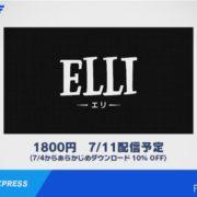 Switch用ソフト『Elli』が2019年7月11日に配信決定!ファンタジックなアクションアドベンチャー