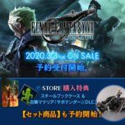 PS4『FINAL FANTASY VII REMAKE』の予約が開始!e-STORE&セブンネット限定商品あり