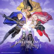 『ファイアーエムブレム 風花雪月』の主題歌CDが2019年8月7日に発売決定!