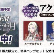 『ファイアーエムブレム 風花雪月』のフタバブックスでの店舗特典が「アクリルバッチ (3種)」に決定!