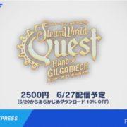 Switch用ソフト『SteamWorld Quest: Hand of Gilgamech』の国内発売日が2019年6月27日に決定!